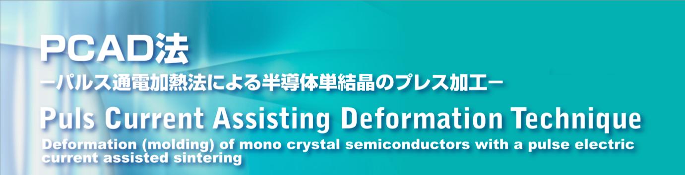 PCAD法 パルス通電加熱法による半導体結晶体のプレス加工