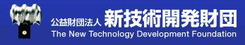 新技術開発財団