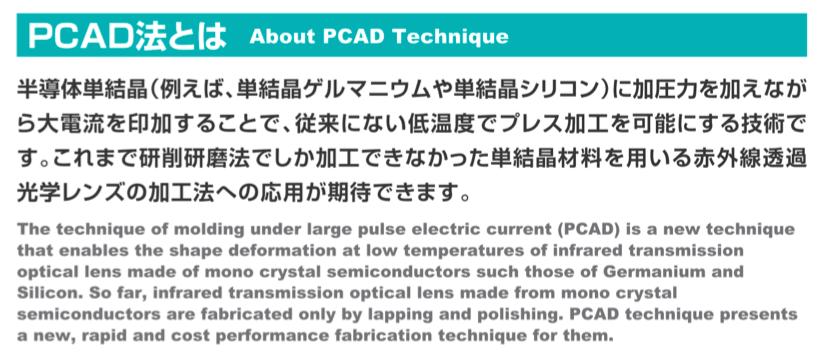 PCAD法とは