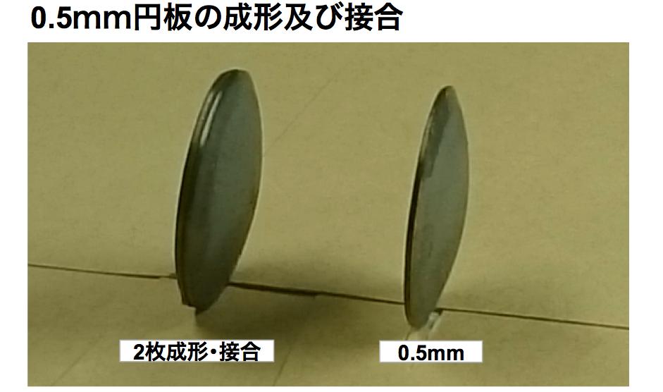 (加工例3)0.5mm円板の成形及び接合